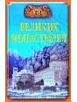 ВЕЧЕ Ионина Н. А. 100 великих монастырей