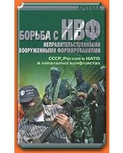 Современная школа Борьба с НВФ. СССР, Россия и НАТО в локальных конфликтах