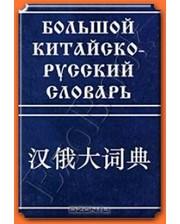 Живой язык Мудров Б.Г. Большой китайско-русский словарь