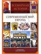 Мир книги Современный мир. Европа