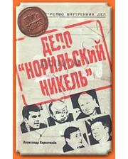 """Алгоритм Коростелев А. Дело """"Норильский никель"""""""