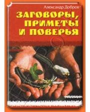 Книжный Дом Добров А. Заговоры, приметы и поверья