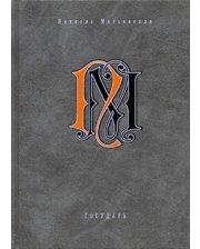 Вита Нова Государь: Избранные сочинения