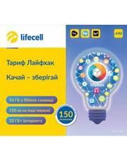 Lifecell Лайфхак (Код товара:9496)