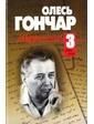 Веселка Гончар Олесь. Щоденники. Том 3. 1984 - 1995