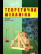 Фоліо Кузьо Ігор. Теоретична механіка