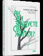Видавництво Старого Лева Клейтон Крістенсен, Олворт Джеймс, Діллон Карен. Як ви збудуєте своє життя?