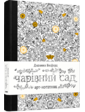 Видавництво Старого Лева Басфорд Джоанна. Арт-нотатник «Чарівний сад»