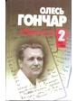 Веселка Гончар Олесь. Щоденники. Том 2. 1968 - 1983