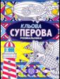 Жорж Кльова суперова розмальовка