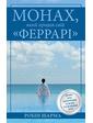 """KM Books Шарма Робін. Монах, який продав свій """"Феррарі"""""""
