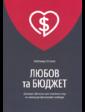 Yakaboo Publishing Остапів Любомир. Любов та бюджет