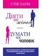 KM Books Харві Стів. Діяти як жінка, думати як чоловік