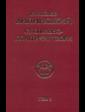 Пенмен Липинський В'ячеслав. Суспільно-політичні твори (1908-1917). Том 1