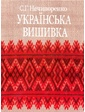 Майстер Книг Нечипоренко Сергій. Українська вишивка