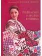 Медобори-2006 Булгакова-Ситник Людмила. Подільська народна вишивка