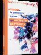 Видавництво Старого Лева Барб-Ґалль Франсуаза. Як розмовляти з дітьми про мистецтво ХХ століття