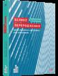 Видавництво Старого Лева Аслунд Андерс. Велике переродження: уроки перемоги капіталізму над комунізмом