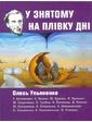 Український пріоритет У знятому на плівку дні. Олесь Ульяненко