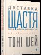 Видавництво Старого Лева Шей Тоні. Доставка щастя. Шлях до прибутку, задоволення і мрії