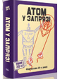 Темпора Атом у запрязі (фантастика 20-х років). Репортаж 2