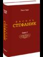 Апріорі Горак Роман. Василь Стефаник. Книга 3