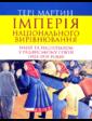 Критика Мартин Тері. Імперія національного вирівнювання. Нації та націоналізм у Радянському Союзі (1923–1939 роки)