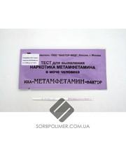 Фактор-Мед Тест на метамфетамин