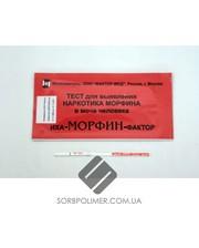 Фактор-Мед Тест на морфин