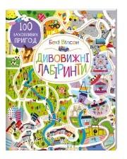 Книга детская КСД Дивовижні лабіринти (укр) 251634
