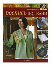 Книга Роспись по ткани. 40 стильных проектов Донна Дьюберри