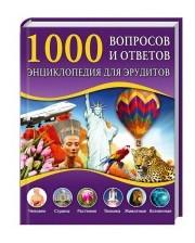 Книга детская КСД Энциклопедия , 1000 вопросов и ответов (рус) 249271