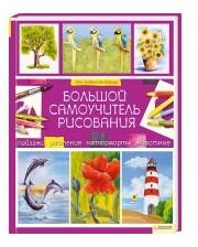 Книга КСД Большой самоучитель рисования 247372/34881