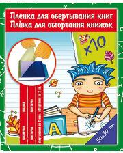 Обложка-пленка для книг 30*50 1 Вересня 10л. самокл 910486