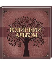 Книга КСД Родинний альбом (укр) 252538