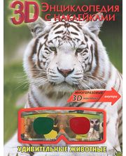 Книга детская КСД 3D Энциклопедия с наклейками, Невероятные животные (рус) 236783