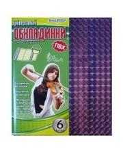 Обложки для книг набор 6кл ПОЛИМЕР ПВХ 226532