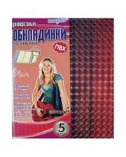 Обложки для книг набор 5кл ПОЛИМЕР ПВХ 225532