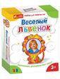 Creative 7019-20 Веселый львенок