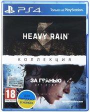 games Игра Heavy Rain и За гранью: Две души. Коллекция (PS4, Русская версия)