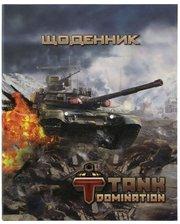 Tanks Domination Школьный дневник Tanks-2 (TD15-261-2K)