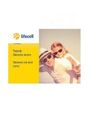 Lifecell Дзвінки всім