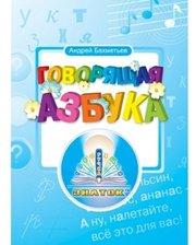 Знаток (ІІ поколение, без чипа) Русская азбука (REW-K034)