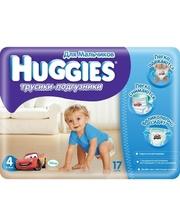 HUGGIES Little Walkers 4 Boy (9-14кг) 17 шт (5029053543963)