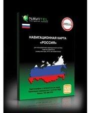 Навител Россия (электронная версия)
