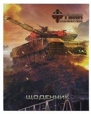 Tanks Domination Школьный дневник Tanks-1 (TD15-261-1K)