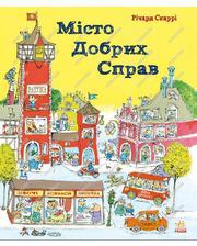 Украинская книга Город Добрых Дел