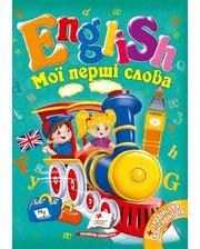 Книга Мои первые слова Английский