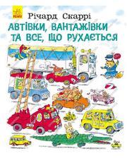 Украинская книга «Машины, грузовики и все, что движется»