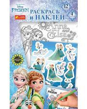 Ranok-creative Раскрась и наклей «Frozen»